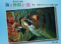 海と仲間と 荒井雪江寫眞集 9