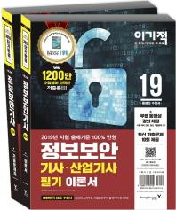 이기적 정보보안기사 산업기사 필기 이론서 + 기출문제집 세트(2019)