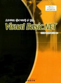 초보자라도 쉽게 따라할 수 있는 VISUAL BASIC.NET
