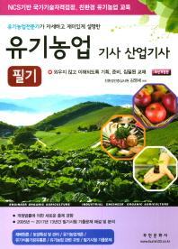유기농업 기사 산업기사 필기