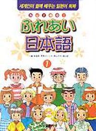 후레아이 일본어 1(한국어판)(CD:1포함)