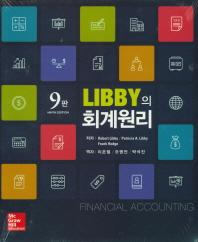 LIBBY의 회계원리