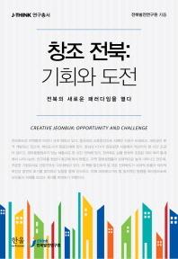 창조 전북: 기회와 도전