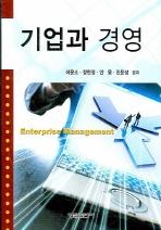 기업과 경영