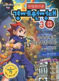 마법천자문 경제원정대. 3: 금융경제