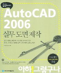 2006 Auto CAD 실무도면제작