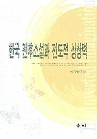 한국 전후소설과 전도적 상상력
