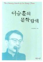 이승훈의 문화탐색