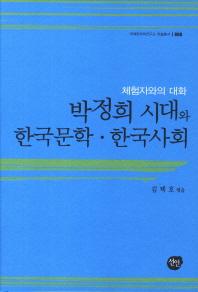 박정희 시대와 한국문학 한국사회