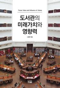 도서관의 미래가치와 영향력