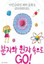 분자와 원자 속으로 GO