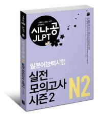 시나공 JLPT 일본어능력시험 N2 실전 모의고사 시즌2