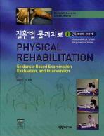 질환별 물리치료. 1: 근육뼈대계 피부계