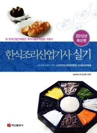 한식조리산업기사 실기(2012)