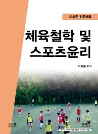 체육철학 및 스포츠윤리
