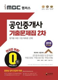 iMBC 캠퍼스 공인중개사 2차 기출문제집(2018)