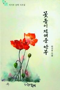 꽃들이 전해준 안부