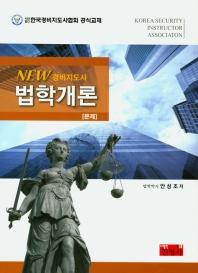 New 법학개론: 문제(경비지도사)