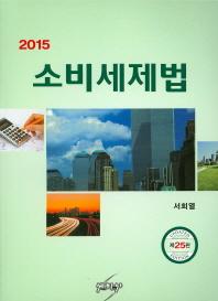 소비세제법(2015)