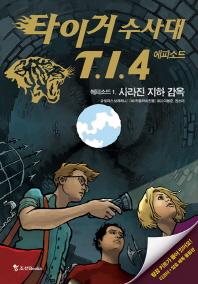 타이거 수사대 T.I.4 에피소드. 1: 사라진 지하 감옥