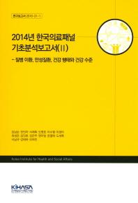 2014년 한국의료패널 기초분석보고서. 2