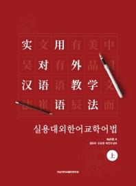 실용대외한어교학어법(상)