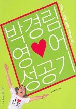 박경림 영어 성공기