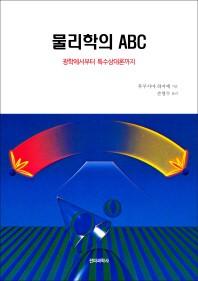 물리학의 ABC