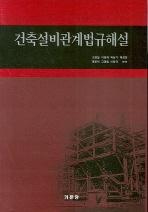 건축설비관계법규해설