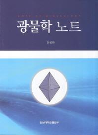 광물학 노트