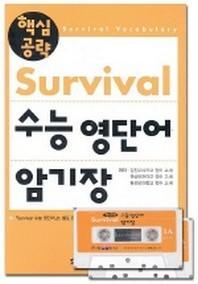 핵심공략 Survival 수능 영단어 암기장