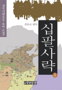 십팔사략. 5: 삼국시대(조조 유비 손권)