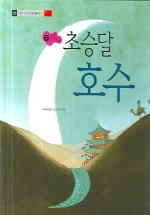 기탄 풍뎅이 그림책 초승달 호수
