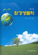 환경생물학 (개정4판)