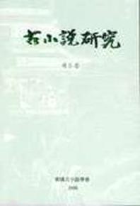 고소설연구 제5집