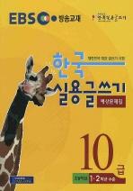 한국실용글쓰기 예상문제집 10급(EBS 방송교재)(2008)