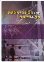 금융회사의 개인고객을 위한 영업전략과 기법