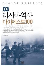 러시아 역사 다이제스트 100