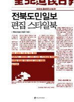 전북도민일보 편집 스타일북