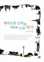 한국교회 건축과 기독교 미술 탐사