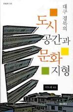 대구 경북의 도시 공간과 문화지형