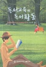 독서교육과 독서활동