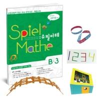 슈필마테 수학사랑이 만든 초등 STEAM 체험수학 B3
