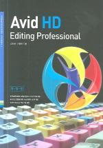 AVID EDITING PROFESSIONAL