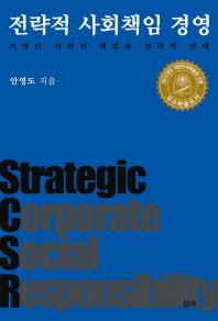 전략적 사회책임 경영