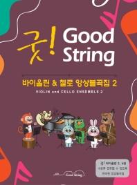 굿! 바이올린 & 첼로 앙상블곡집. 2