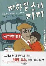 지하철 소녀 쟈지