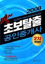 쌩 초보탈출 공인중개사(2차 종합본)(2008)