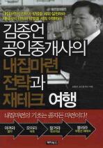 김종언 공인중개사의 내집마련 전략과 재테크 여행