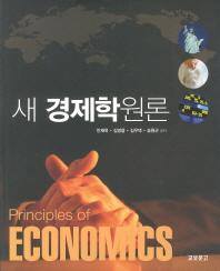 새 경제학원론